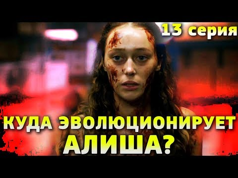 Бойся ходячих мертвецов 3 сезон 13 серия