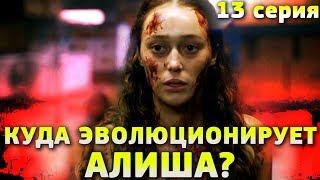 Бойтесь Ходячих Мертвецов 3 сезон 13 серия: Куда Эволюционирует Алиша? | Обзор