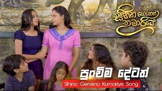 Punchima Detath | පුංචිම දේටත් | Sihina Genena Kumariye Song Thumbnail