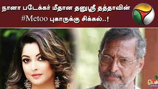 #Metoo | Me Too Movement | #Chinmayi #Vairamuthu