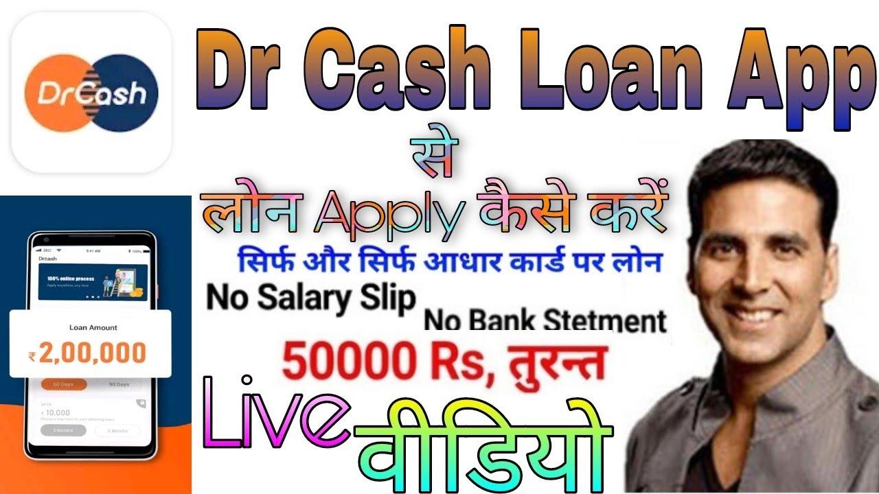 Dr Cash Loan App/Se Loan Apply Kaise Kare//Dr Cash Instant Personal Loan/online  credit loan//A4 Laon - YouTube