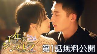 千年のシンデレラ Love in the Moonlight 第1話