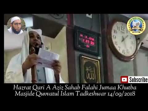 Hazrat Qari A Aziz Sahab Falahi Jumaa Khutba Masjid E Quvvatul Islam Tadkeshwar 14/09/2018