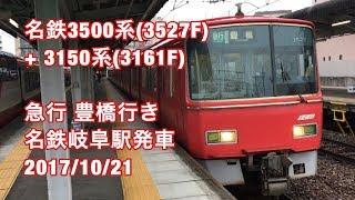 名鉄3500系(3527F) + 3150系(3161F) 急行 豊橋行き 名鉄岐阜駅発車 2017/10/21