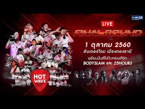 Live Hotwave Music Awards 2017 รอบ FINAL