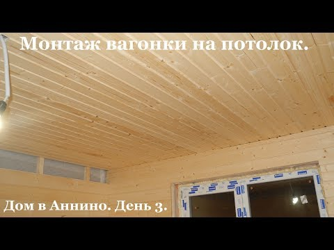 Монтаж вагонки на потолок. Дом в Аннино. День 3.