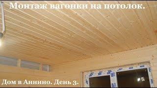 видео Отделка потолка в деревянном доме вагонкой
