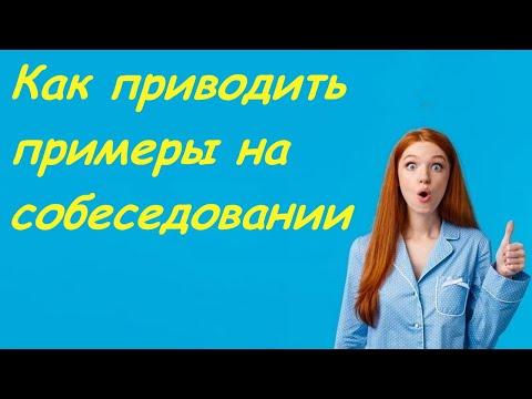 Как приводить примеры на собеседовании Приведите правильно и получите работу