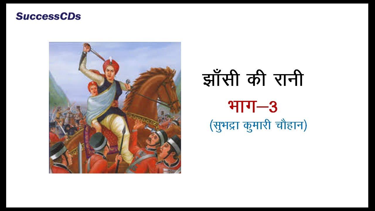 biography of rani laxmi bai in hindi in short