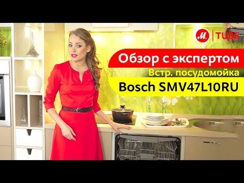 Видеообзор встраиваемой посудомоечной машины Bosch SMV47L10RU с экспертом М.Видео