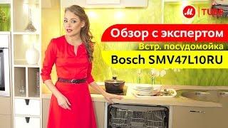 Видеообзор встраиваемой посудомоечной машины Bosch SMV47L10RU с экспертом М.Видео(Встраиваемая посудомоечная машина от Bosch из серии