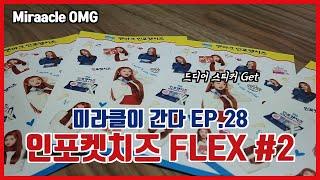 [유아] 미라클이 간다 EP.28 (인포켓치즈 FLEX…