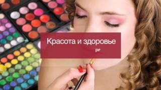программа КРАСОТА И ЗДОРОВЬЕ канал АТН _10канал