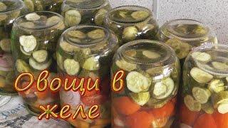 Овощи в желе || Заготовки на зиму
