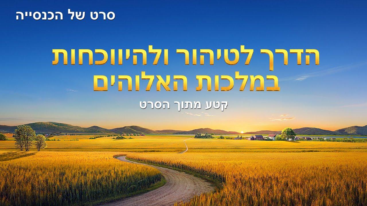 סרט משיחי   'שיר ניצחון' קטע (6) – הנתיב להיטהרות ולקבלת ישועה