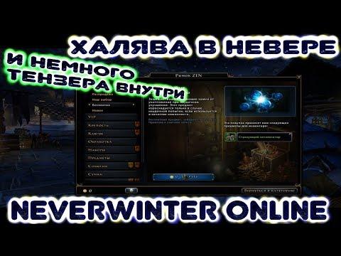 Видео Халява в Neverwinter Online (и немного Тензера внутри)
