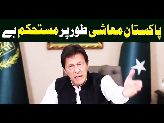 Prime Minister Imran Khan Speech | NEO News | 13 Nov 2019