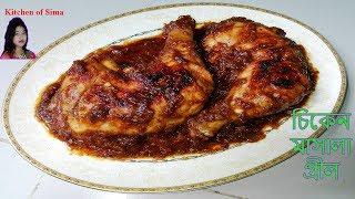 চিকেন মাসালা গ্রীল (চুলায় তৈরি) । Spicy Chicken Grill | ঈদ স্পেশাল চিকেন রেসিপি