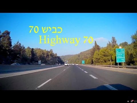 Driving. Highway 70 south section - Wadi Milk. Israel. Holy Land כביש 70. הקטע הדרומי - ואדי מילק