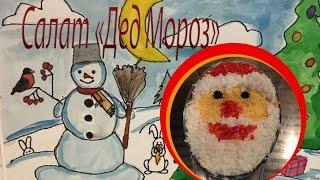 "Салат ""Дед Мороз"". Новогоднее меню."