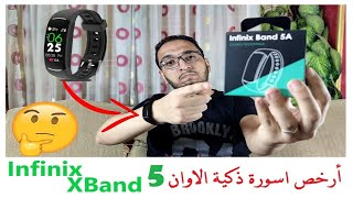 Infinix xband 5 مراجعة أفضل وأرخص سمارت باند موجوده حالياً