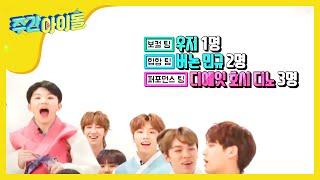 (Weekly Idol EP.342) CAPTURE!! SEVENTEEN's MOMENT!! [캐럿들 영구 소장각 #세븐틴 순간포착]