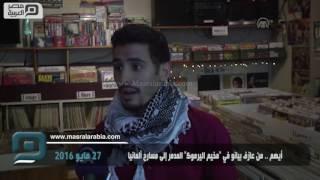 مصر العربية | أيهم .. من عازف بيانو في