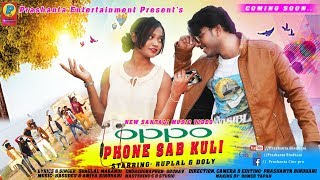 New Santali Dance Video OPPO PHONE SUB KULI Promo Video