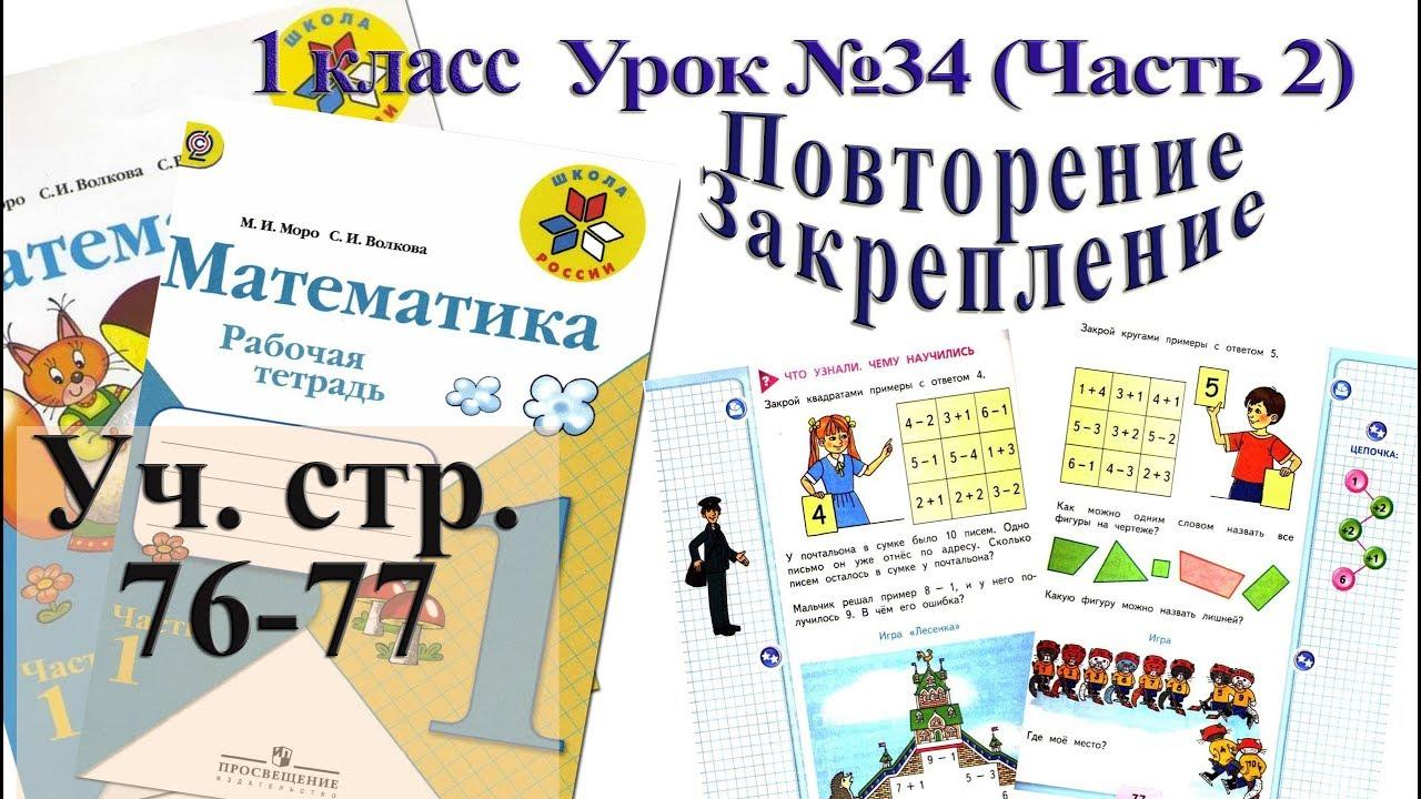 Урок 53 1 класс математика школа россии