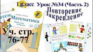 Математика Моро 1 класс стр 76 77  Урок 34 (продолжение). Учебник 1 класс Моро