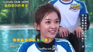 Download Video ترجمة || Arabic SUB || Running Man With Luhan EP04 MP3 3GP MP4