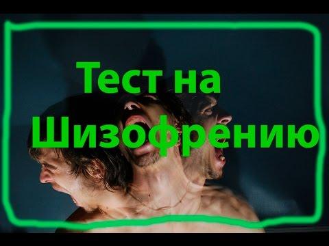 ТЕСТ НА ШИЗОФРЕНИЮ ЗА 1 МИНУТУ!