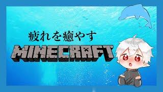 [LIVE] 【Minecraft】疲れを癒すほのぼのマイクラ【峰倉】