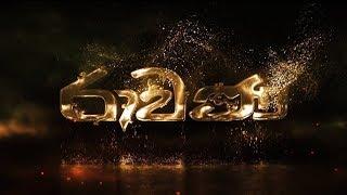 රාවණ | Ravana - ළඟදීම tv දෙරණෙන් - Official Trailer 2 Thumbnail