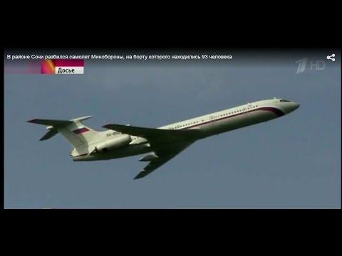 Сегодня Крушение самолета Мин.Обороны в Сочи! Осторожно мошенники!!!