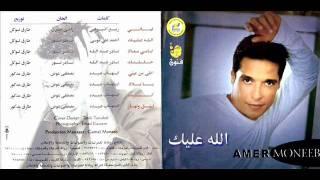 Amer Mounib _ Ya Malak