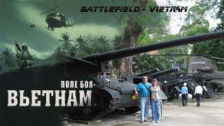 Музей жертв Вьетнамской войны. ХОШИМИН ( туризм Вьетнам, интересное, путешествие, экскурсии, тур )