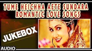 Tume Heichha Aete Sundara  || Oriya Romantic Love Songs || Audio JukeBox