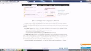 Где взять кредит Webmoney?(Читайте тут http://webmoney-rabota.ru/gde-vzyat-kredit-webmoney.html Даже в электронных деньгах могут нуждаться пользователи. В..., 2014-01-15T20:23:08.000Z)