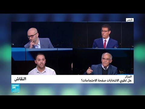 الجزائر: هل تطوي الانتخابات صفحة الاحتجاجات؟  - نشر قبل 12 ساعة