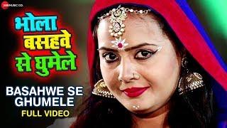 बसहवे से घुमेले Basahwe Se Ghumele Full | Bhola Basahwe Se Ghumele | Priyanka Singh