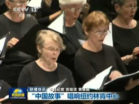 "CCTV news channel"" China Story"" Concert, held at Lincoln Center in the New York"