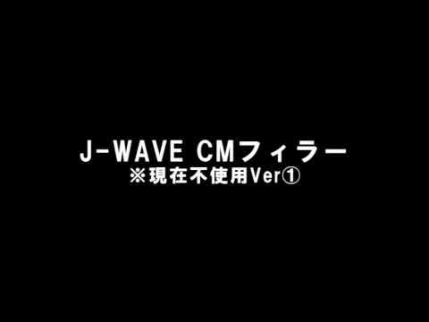 J-WAVE CMフィラー 旧バージョン...