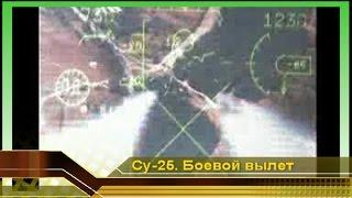 Самолет Су-25. Боевой вылет, атака ракетами. Война. Авиация России ВКС (видео)(Военные летчики выполняют Боевой вылет самолета Су-25 видео (по кодификации НАТО: Frogfoot) Военная авиация Росс..., 2010-12-12T22:37:30.000Z)
