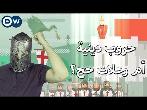 الحملات الصليبية: صراع -عالمي- أعمق مما نتخيل - الحلقة 15 من Crash Course بالعربي  - نشر قبل 2 ساعة
