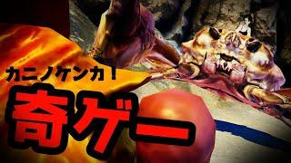 【超話題作】カニ王に俺はなる!【カニノケンカ】