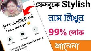 ফেসবুকে Stylish নাম লিখুন  stylish name on Facebook profile by Akash Bangla tricks
