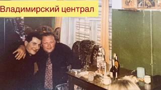 Костя Костыль. Часть 2. Владимирский централ. Легенда. Закат.