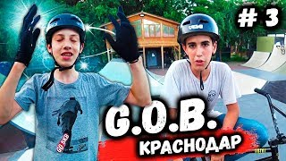 Финал ГЕЙМ ОФ БАЙК #3 - BMX   Краснодар