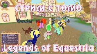 Тестирование Legends of Equestria с Томо 25.01.2015 (часть 3/3)